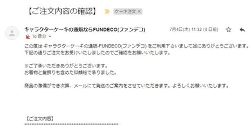 10.注文確認メールが届くので金額や注文内容を確認します。