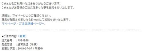 11.注文確認メールが届くので金額や注文内容を確認します。