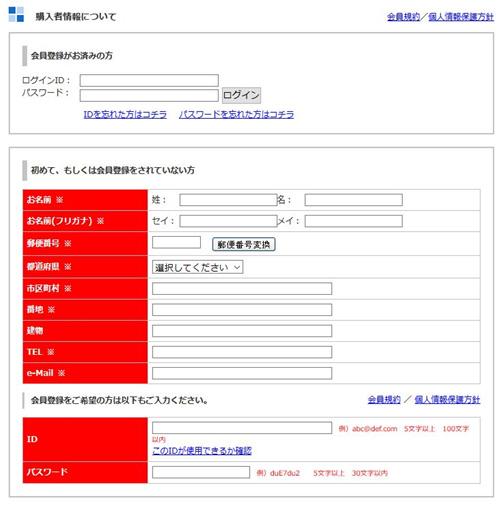 2.注文フォームをクリックすると注文内容の確認があり、引き続き注文手続きに進みます