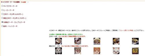 4.キャラクターの種類を選択します