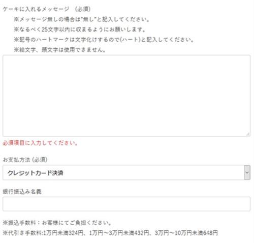 4.メッセージと支払い方法を選んだ後、注文内容を確定します。