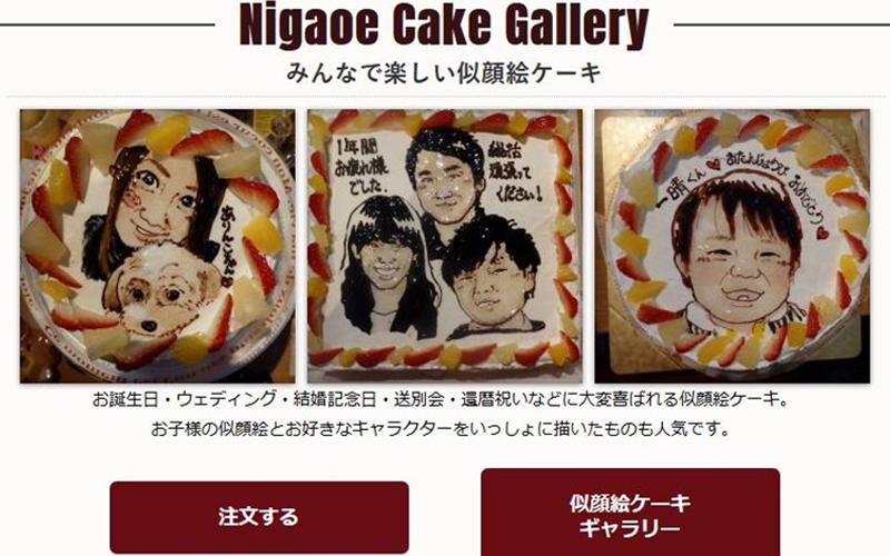 えのケーキ