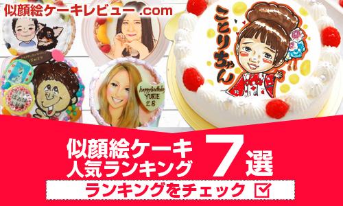 似顔絵ケーキ 7選