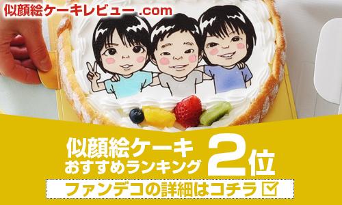 似顔絵ケーキ ファンデコ