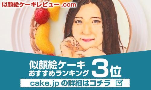 似顔絵ケーキ cake.jp